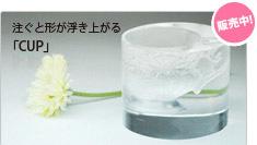 アンティークのカップで型を取ったガラスのカップ/オブジェ「CUP」