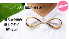 リサイクル真鍮線を利用した蝶ネクタイ「結 -yui-」