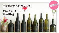 花瓶や鉢植え、オブジェに生まれ変わったガラス瓶「bottle」