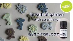香りをつけて楽しむ、アロマディフューザータイプのブローチ 「breath of garden」