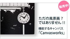 ��ǽ���Ȥ߹��ޤ줿����[Canvasworks]