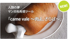 carne vale 〜肉よ、さらば〜