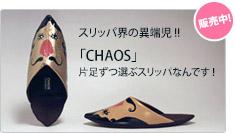 スリッパ[chaos]