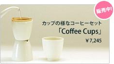 �����ҡ����å�[Coffee Cups]