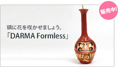 ���ӥ����[DARMA Formless]