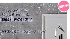 ティッシュや小物が絵になる「eninal」に額縁付きの限定品登場