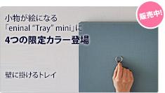 """小物が絵になる「eninal """"Tray"""" mini」に4つの限定カラー登場"""