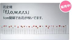 定規[f,l,o,w,e,r,s]