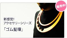 ブレスレット、ネックレス 新感覚!アクセサリーシリーズ「ゴム髪環」