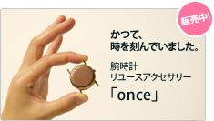�ӻ��ץ֥?��[once]