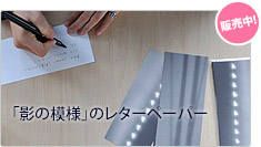 街で見かけた光と影の模様を印刷したレターペーパー 「Patterned Paper」