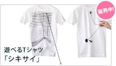 Tシャツ[シキサイ]