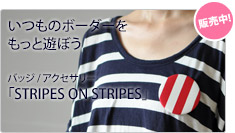 �ܡ����������Ȥ���ˤ������ᤷ�����Хå��ʴ̥Хå��ˡ���STRIPES ON STRIPES��