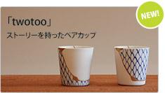 ストーリーを持ったペアカップ(夫婦茶碗) 「twotoo」