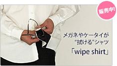 眼鏡やケータイが拭けるYシャツ「wipe shirt」