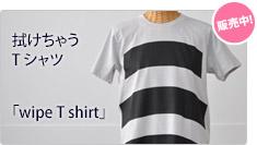 ケータイ(携帯)やメガネ(眼鏡)を拭けるTシャツ 「wipe T shirt(ワイプティーシャツ)」